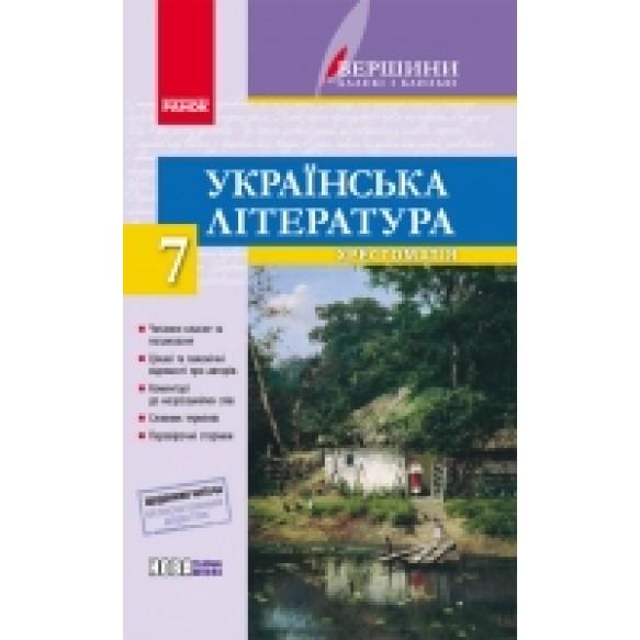 Вершини далекі і близькі Українська література Хрестоматія 7 клас