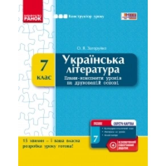 Украинская литература 7 класс Конструктор урока