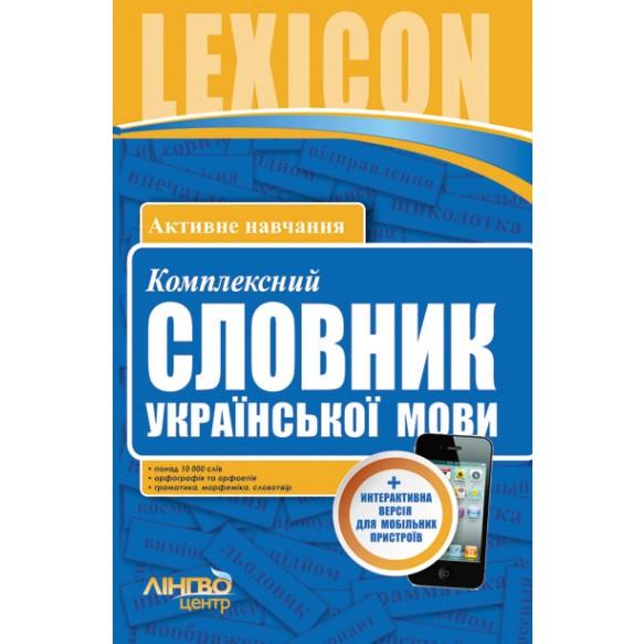 Комплексный словарь украинского языка 10 000 слов Лингвоцентр