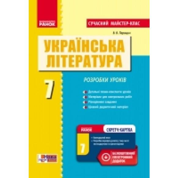 Украинская литература 7 класс Современный мастер-класс