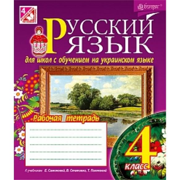 Русский язык Рабочая тетрадь 4 класс (к учебн. Самоновой Е.)