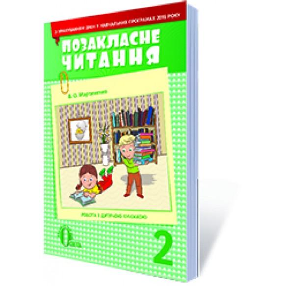 Позакласне читання 2 клас Мартиненко (з урахуванням змін у программі)