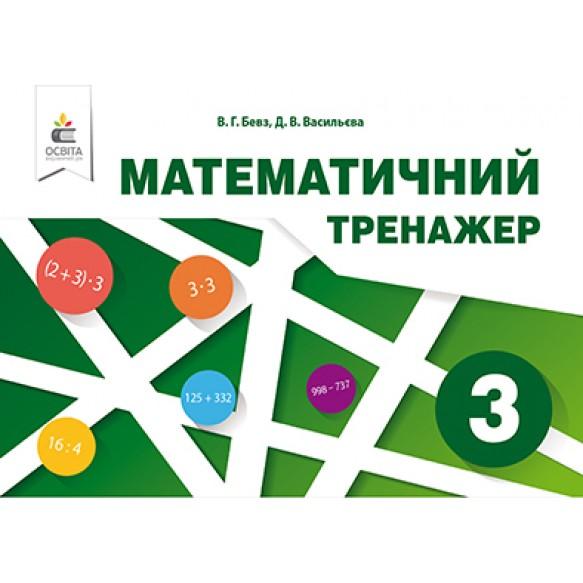 Математичний тренажер 3 клас Бевз