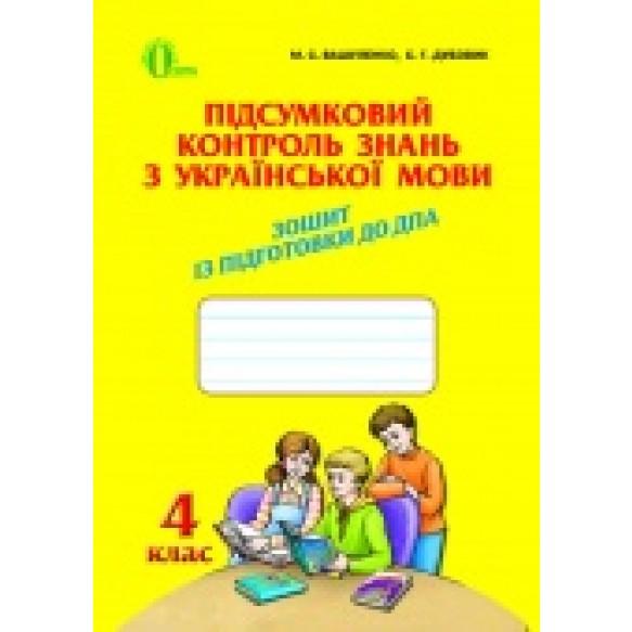 Вашуленко 4 клас Підсумковий контроль знань з укрїнської мови