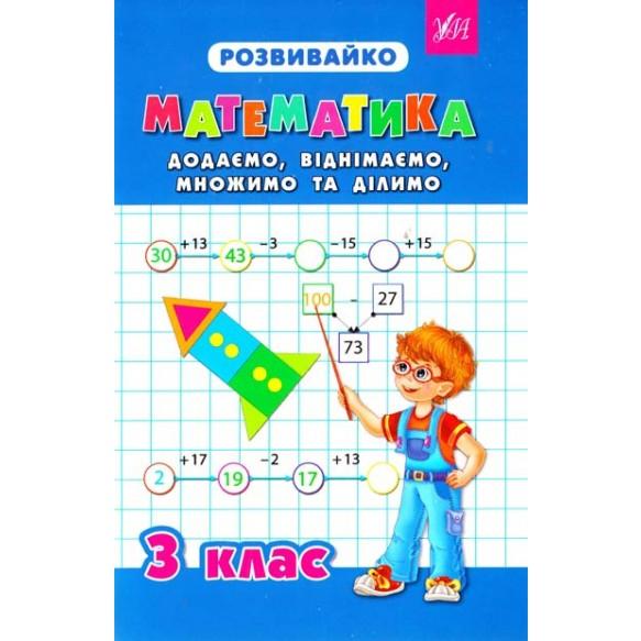 Математика Добавляем вычитаем умножаем и делим 3 класс