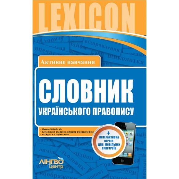 Лингвоцентр Словарь украинского правописания 50000 слов