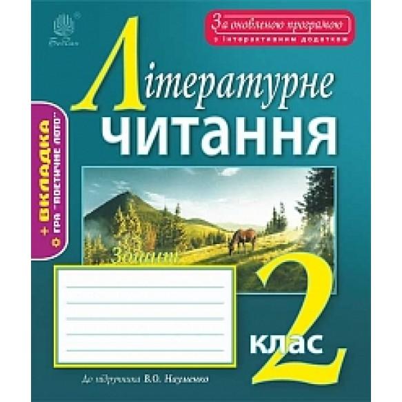 Літературне читання 2 клас Робочий зошит до підр. В.О. Науменко За оновленою програмою з інтерактивним додатком