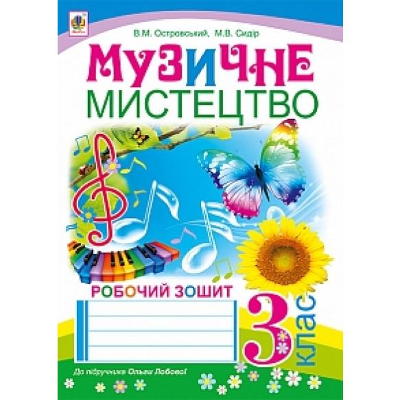 Музичне мистецтво Робочий зошит для 3 кл До підр. О. Лобової