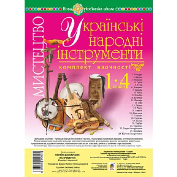 Украинские народные инструменты  Комплект наглядности
