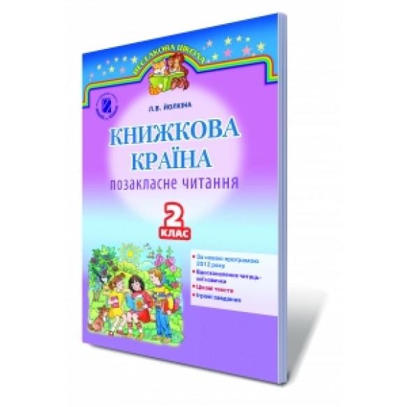 Книжкова країна 2 клас Позакласне читання