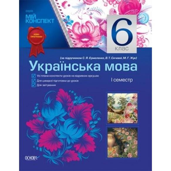 Украинский язык 6 класс I семестр к учебнику Ермоленко