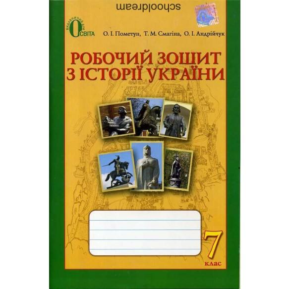 История Украины Рабочая тетрадь 7 класс Пометун Смагина
