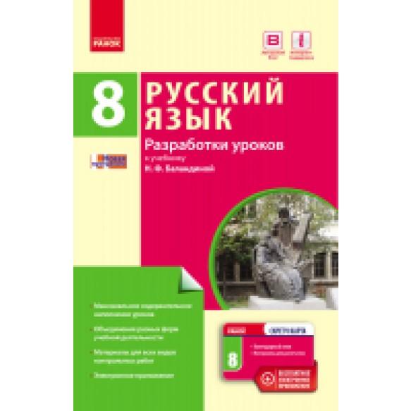 Русский язык 8(8) класс Разработки уроков к учебнику Баландиной