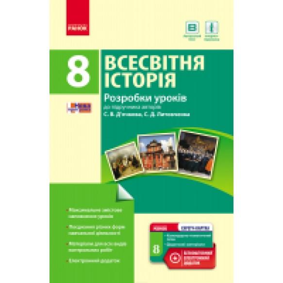 Всемирная история 8 класс Разработки уроков к учебнику С. В. Дьячкова С. Д. Литовченко