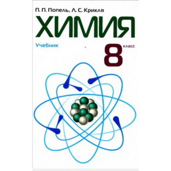 Учебник Химия 8 класс Рус