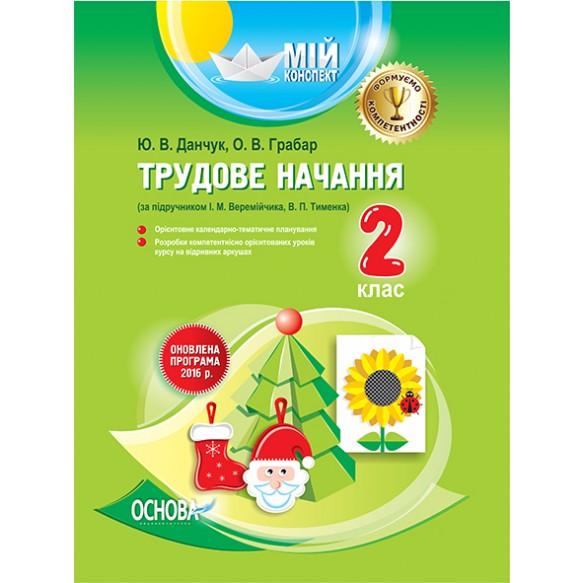 Мой конспект Трудовое обучение 2 класс По учебнику Веремийчик Тименко