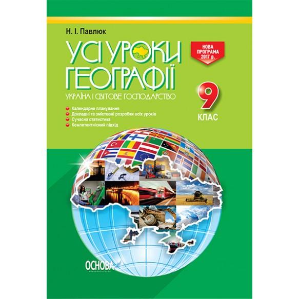 Все уроки географии 9 класс Украина и мировое хозяйство