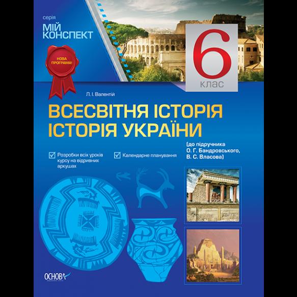 Мой конспект История Интегрированный курс 6 класс к учебнику Бандровского Власова