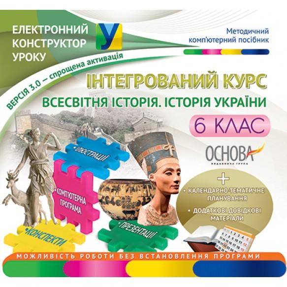 Интегрированный курс Всемирная история История Украины 6 класс