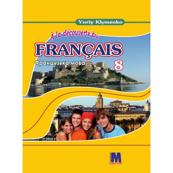 Французский язык 8 класс Клименко Учебник
