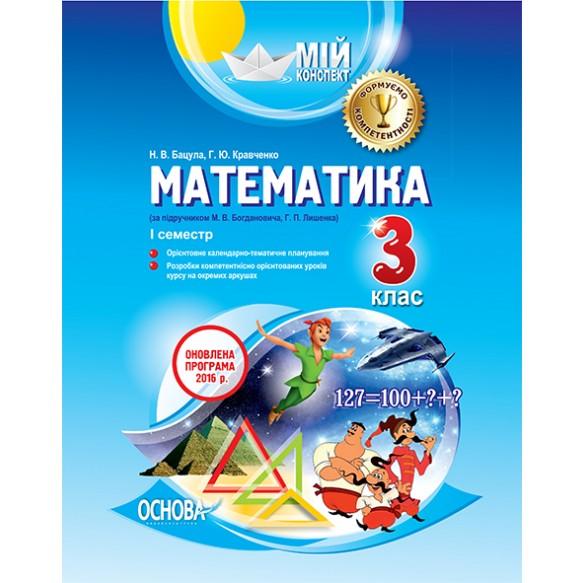 Мой конспект Математика 3 класс 1 семестр по учебнику Богдановича Лышенко по обновленной программе