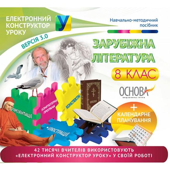 Электронный конструктор Зарубежная литература 8 класс