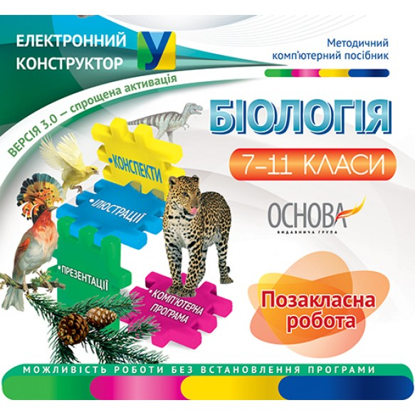 Электронный конструктор Биология 7-11 классы Внеклассная работа