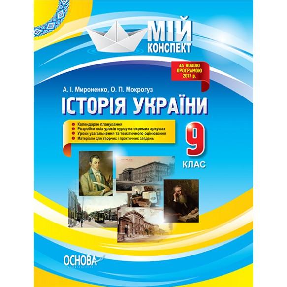 Мой конспект История Украины 9 класс Скоро в продаже