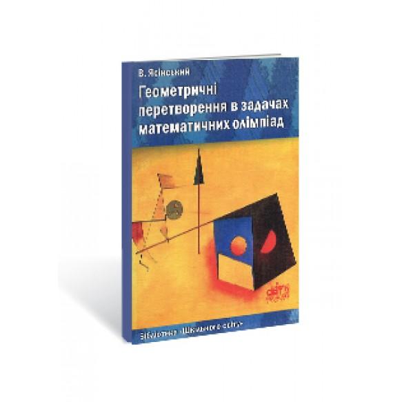 Геометричні перетворення в задачах математичних олімпіад