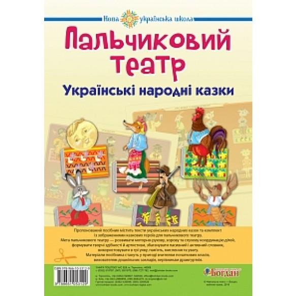 Пальчиковый театр Украинские народные сказки