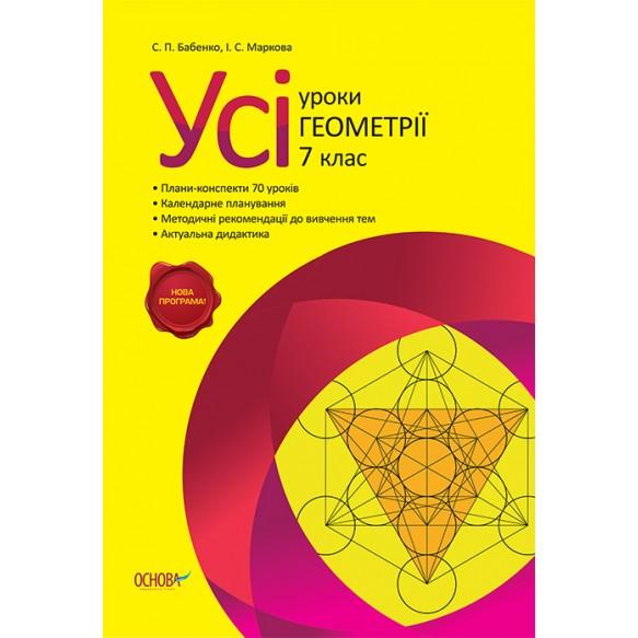 Все уроки геометрии 7 класс Новая программа