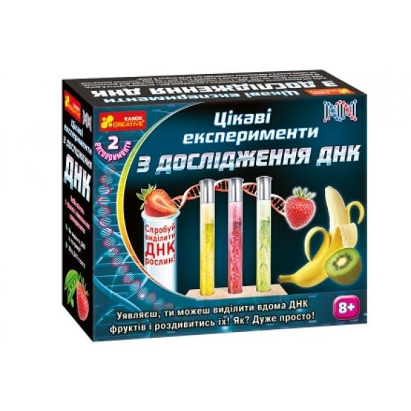 Цікаві эксперименти з дослідження ДНК.
