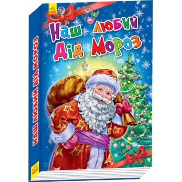 Наш любий Дід Мороз