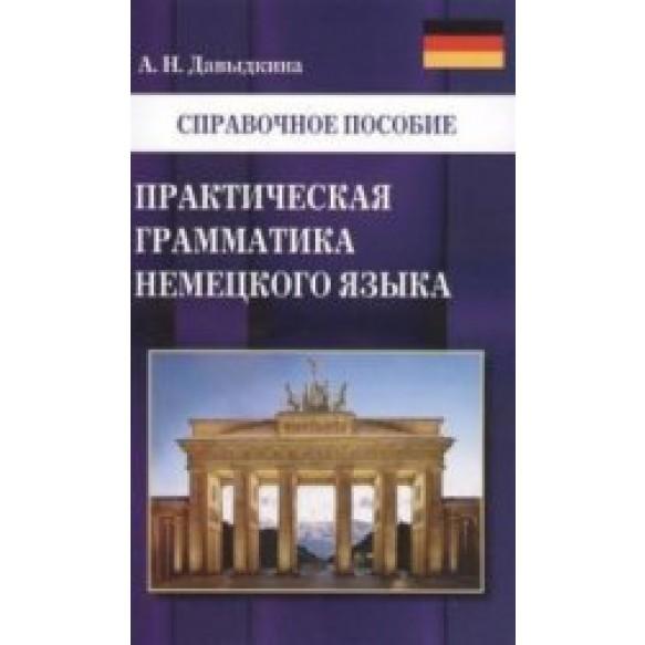 Давыдкина Практическая грамматика немецкого языка