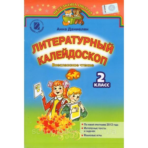Литературный калейдоскоп Внеклассное чтение 2 класс