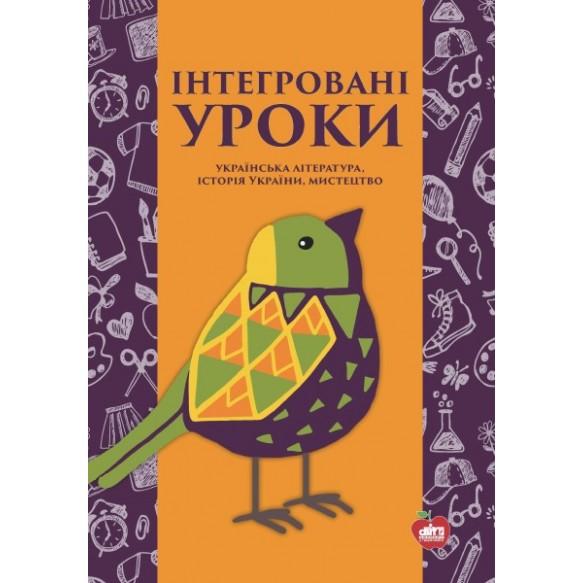 Інтегровані уроки Українська література, історія України, мистецтво