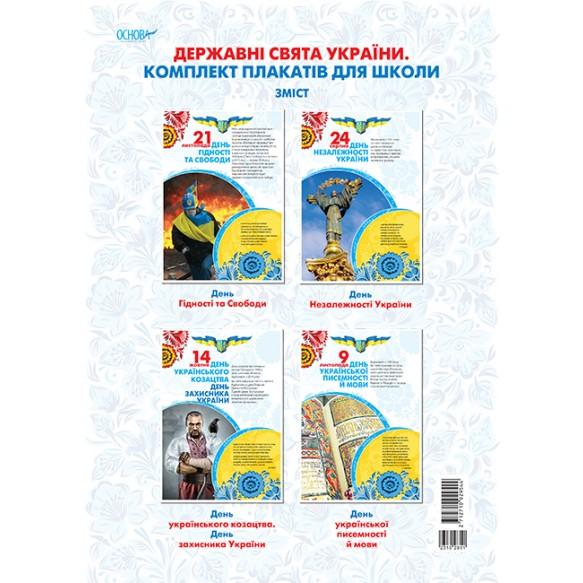 Державні свята України Комплект плакатів для школи