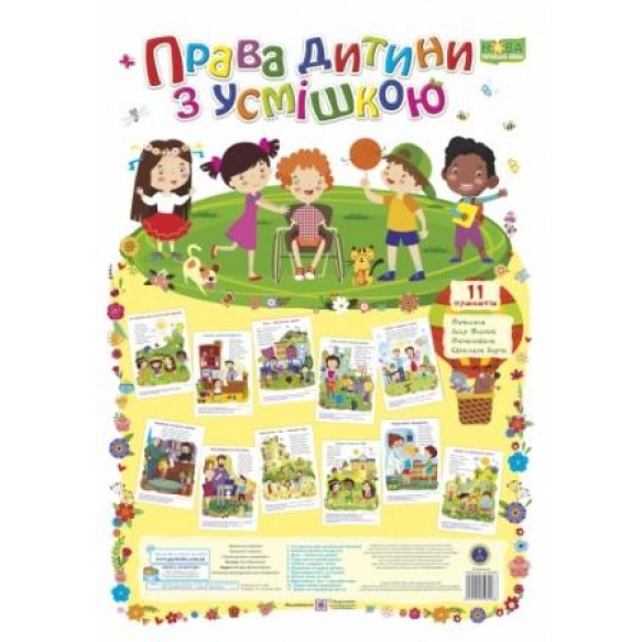 Права дитини з усмішкою Комплект плакатів