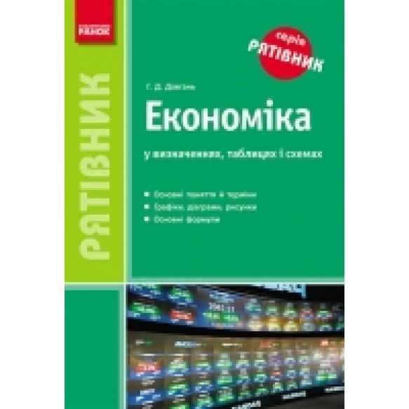 Спасатель Основы экономики в определениях таблицах и схемах