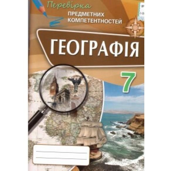 Географія 7 клас Перевірка предметних компетентностей
