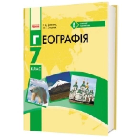 География 7 клас Учебник Довгань