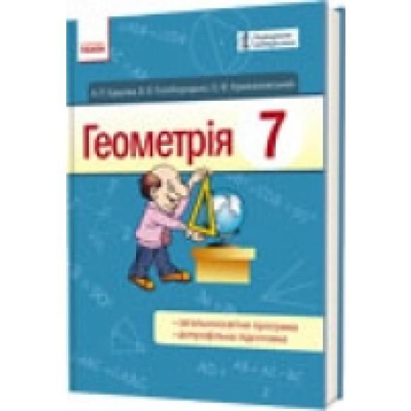 Геометрия 7 клас Ершова Учебник