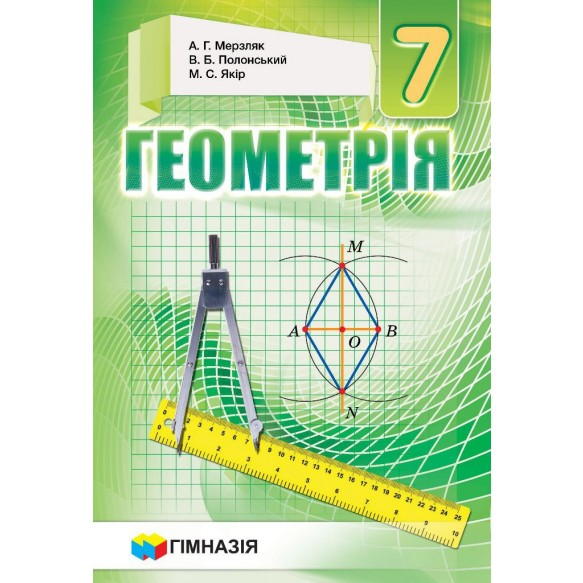 Геометрия Учебник 7 клас Гимназия