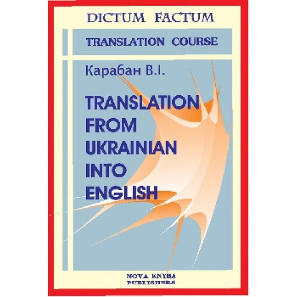 Теория и практика перевода с украинского языка на английский язык Карабан