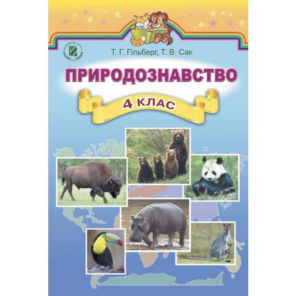 Природознавство Підручник 4 клас Гільберг Т