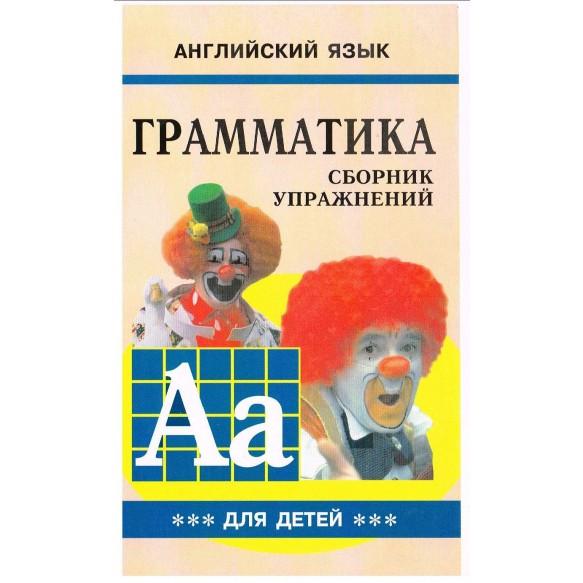 Гацкевич Грамматика английского языка для школьников Книга 3