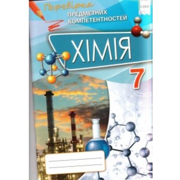 Хімія 7 клас Перевірка предметних компетентностей