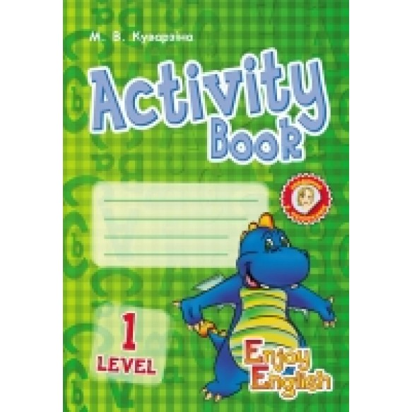 Прописи Enjoy English  English  Level 1  Activity Book