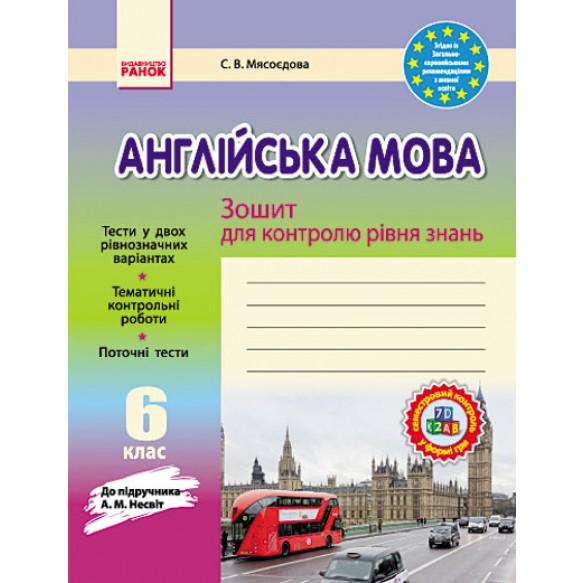 Английский язык Несвит 6 класс Тетрадь для контроля уровня знаний  Ранок