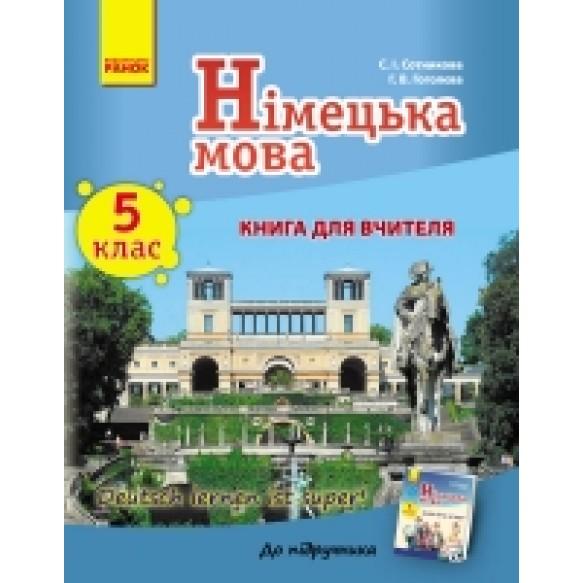 Сотникова 5 (5) класс Книга для учителя